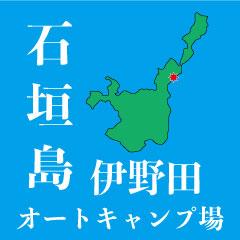 石垣島 伊野田オートキャンプ場